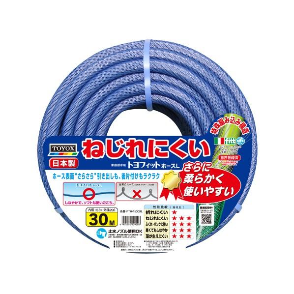 【送料無料】TOYOX/トヨックス トヨフィットホースL 30m FTH-1530BL 1個