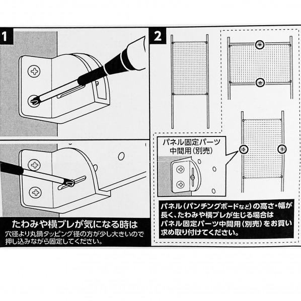 壁面収納 G-THRUST ジースラスト パネル固定パーツ コーナー用