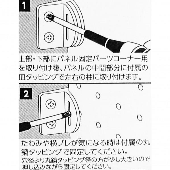 壁面収納 G-THRUST ジースラスト パネル固定パーツ 中間用