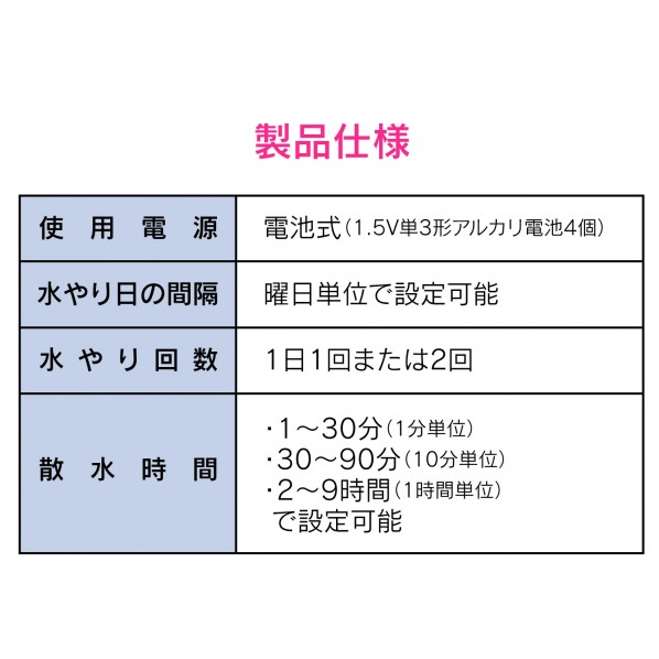 ガオナ 潅水コンピューター 雨センサー付き (散水タイマー 曜日設定 簡単操作 節水)
