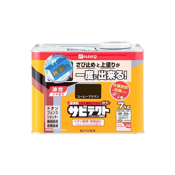 【送料無料】カンペハピオ サビテクト コーヒーブラウン 7L