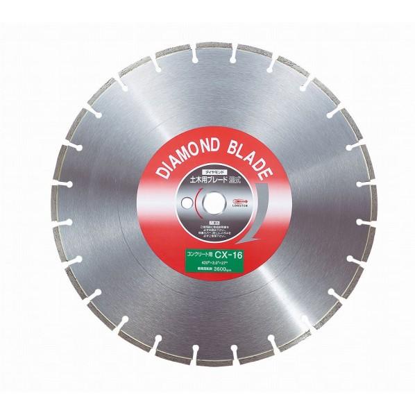 【送料無料】エビ ダイヤモンドカッターコンクリート用16インチ 523 x 518 x 10 mm CX16