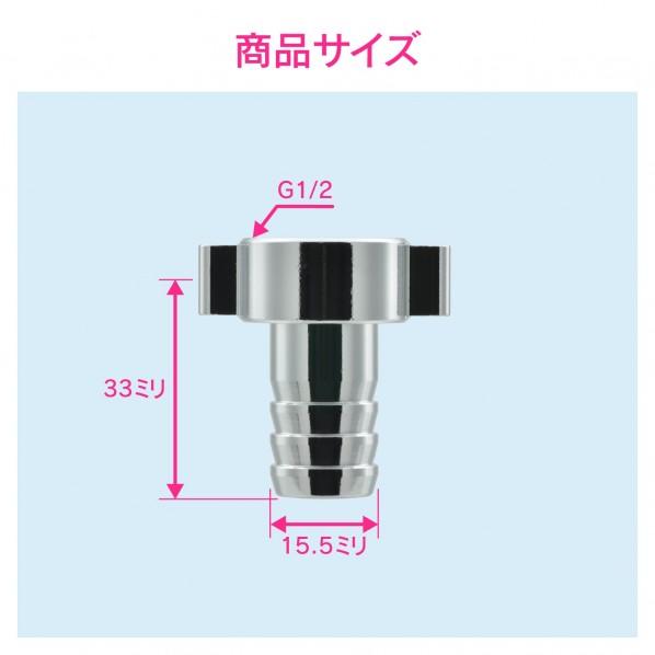 ガオナ ホースカラン先 タケノコ (ホース内径15ミリ用 呼13 G1/2 交換用)