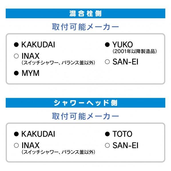 ガオナ LIXIL(INAX)用シャワーホース (取付簡単)