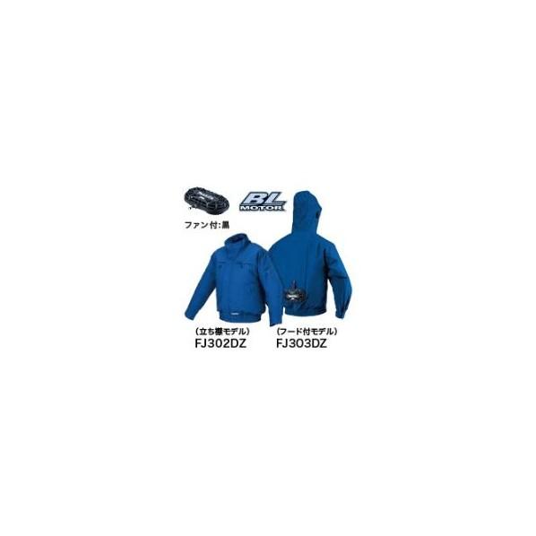 充電式ファンジャケット フード付モデル FJ303DZ