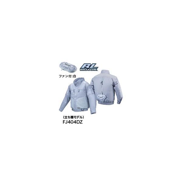充電式ファンジャケット 立ち襟モデル FJ404DZ