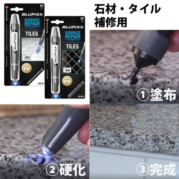 BLUFIXX スマートリペア 石材・タイル用