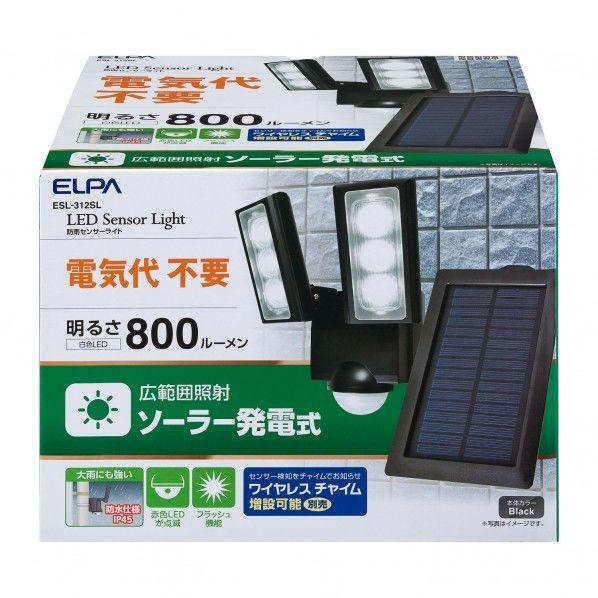 ソーラー式 センサーライト