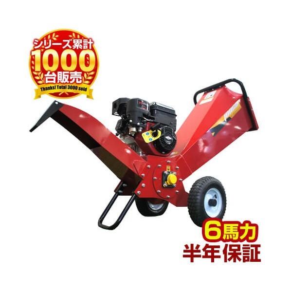【送料無料】Dreamlink 粉砕機6馬力 赤色 50cm×162cm×102cm MC40