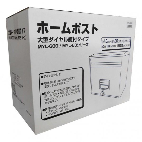 【送料無料】メイワ メイワ 大型ステンレスポスト MYL-600 ステンレス 430mm×230mm×330mm