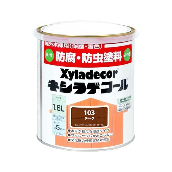 【送料無料】カンペハピオ キシラデコール チーク 1.6L
