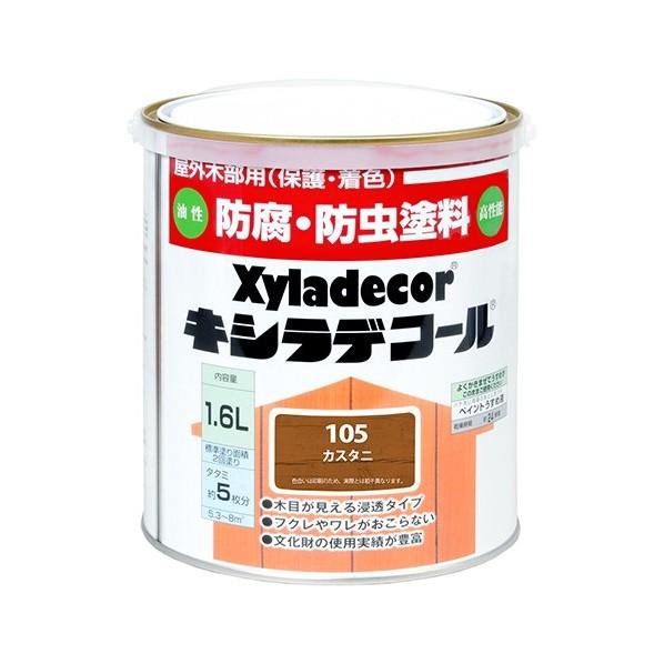 【送料無料】カンペハピオ キシラデコール カスタニ 1.6L