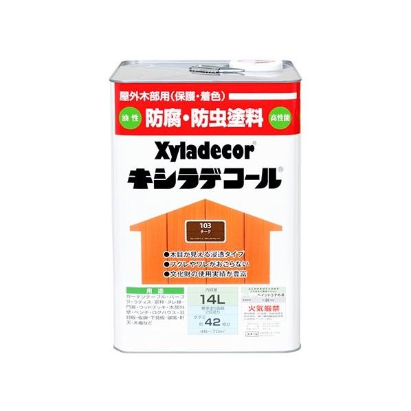 【送料無料】カンペハピオ キシラデコール チーク 14L