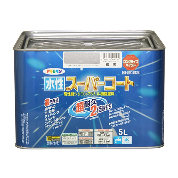 【送料無料】アサヒペン 水性スーパーコート 銀黒 5L