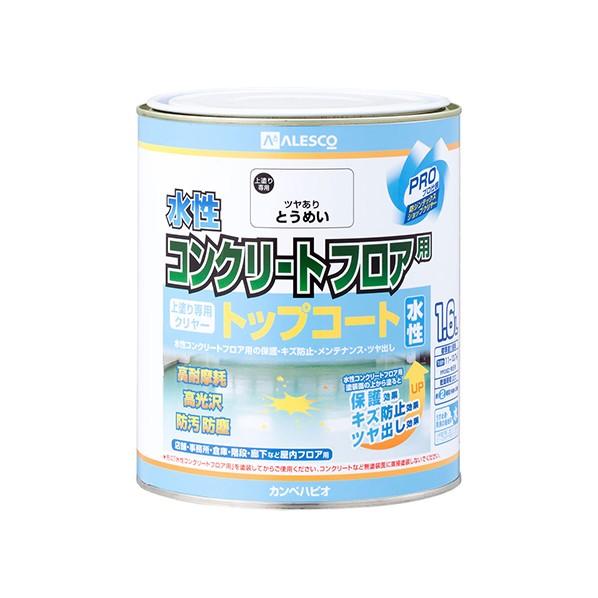【送料無料】カンペハピオ 水性コンクリートフロア用 トップコート つやありとうめい 1.6L