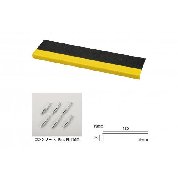 【送料無料】緑十字 緑十字 SAFEGUARD(階段用滑り止めカバー) 黄/黒 幅150×全長609×高さ25mm コンクリート用取付金具付属 650 x 210