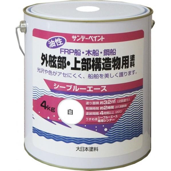【送料無料】サンデーペイント シーブルーエース油性外舷部・上部構造物用塗料 白 4kg