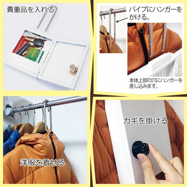ハンガー式隠し金庫 シークレットボックス ワイド A4size