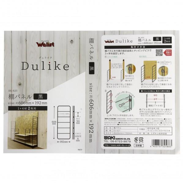 壁面収納 Dulike デュライク 1×4材2枚用 棚パネル
