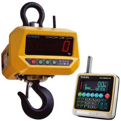 【送料無料】クボタ 防水・防塵直示無線式ホイストスケール1200kg(検定付) HS-CD-W-12-K