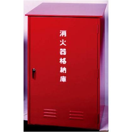 【送料無料】ドライケミカル 消火器格納箱 BL-100