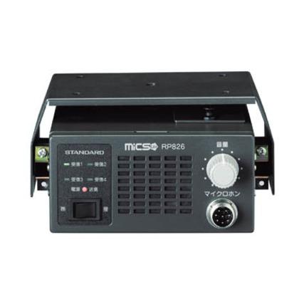 【送料無料】スタンダード 作業用無線連絡通信システム親機 RP826