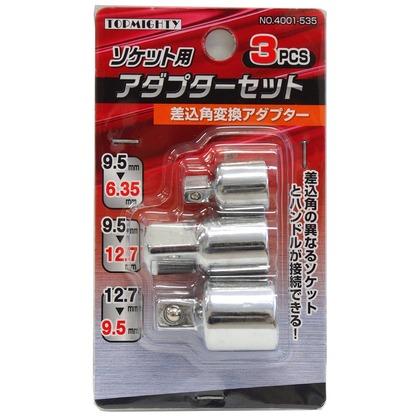 トップマイティ ソケット用アダプターセット シルバー 4001535 3PCS