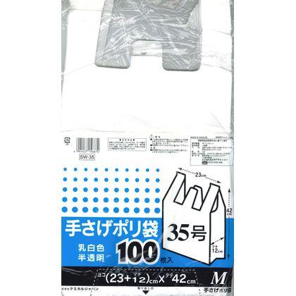ケミカルジャパン 手さげポリ袋 Mサイズ (ゴミ袋) SW-35 100枚