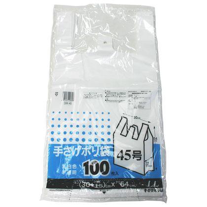 ケミカルジャパン レジ袋 手さげ ポリ袋 LL 乳白色 SW-45 100枚
