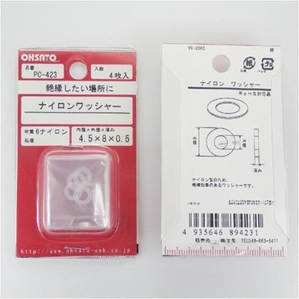 ナイロンワッシャー4.5X8   PC-423 4 ヶ