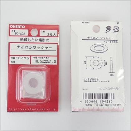 ナイロンワッシャー10.5X22   PC-428 2 ヶ
