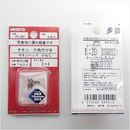 大里 チタンねじ2種ボタン2X4 PC-491 5ヶ