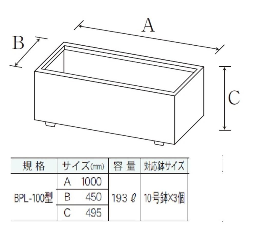 ブロンズプランター BPL-100型