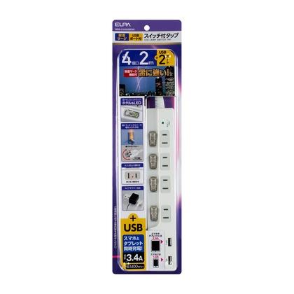 スイッチ付タップ4個口 USB 3.4A  2m WBS-LS42USB(W)