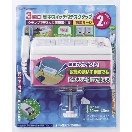 デスクタップ 3個口  2m WB-DS32B(W)