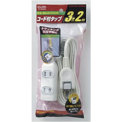 EDLPコード付タップ 3個口  2m LPT-302N(W)