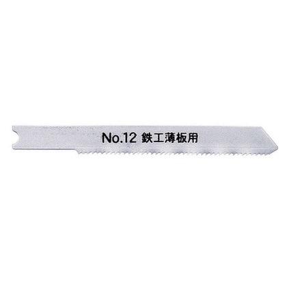 ジグソーブレード鉄工用2本組   No.12-24B