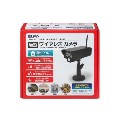 【送料無料】ELPA 増設用ワイヤレス防犯カメラ CMS-C70サッシ補助錠