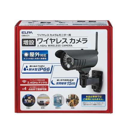 【送料無料】ELPA 増設用ワイヤレス防犯カメラ CMS-C71サッシ補助錠