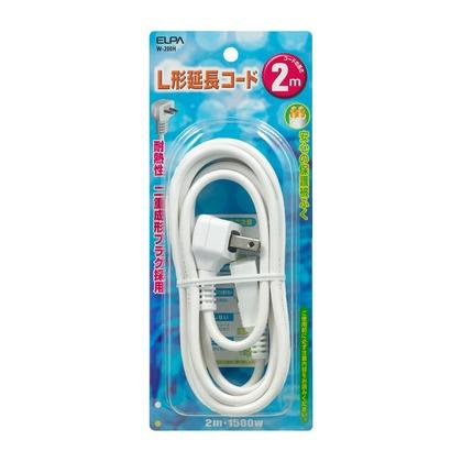ELPA L型延長コード 2m W-200H