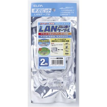 朝日電器 フラットLANケーブル CAT6 ホワイト 2m LAN-FT1020(W)