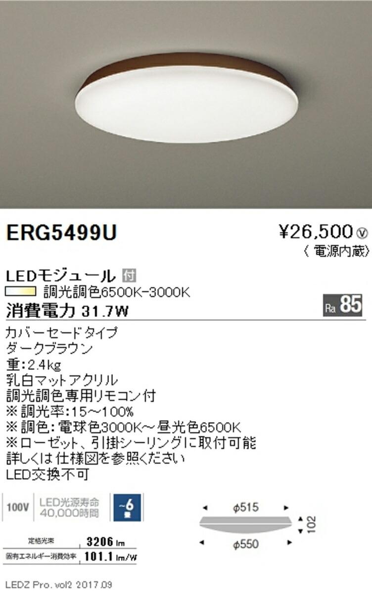 シーリングライト ~6畳 調光調色