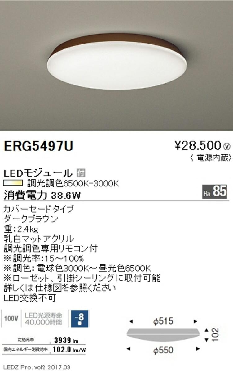 シーリングライト ~8畳 調光調色