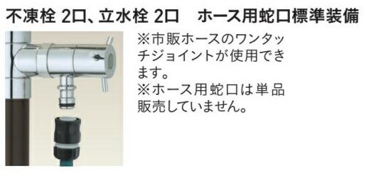 エインスタンド 立水栓 2口 左右仕様 L1000