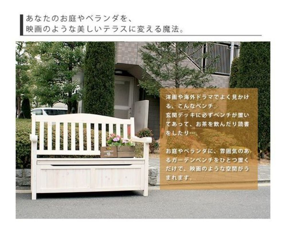 ガーデン収納庫付ベンチ120