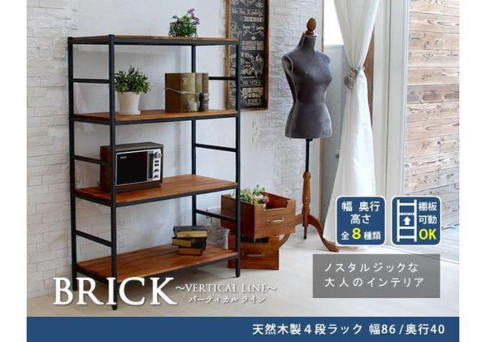 ブリックラックシリーズ4段タイプ
