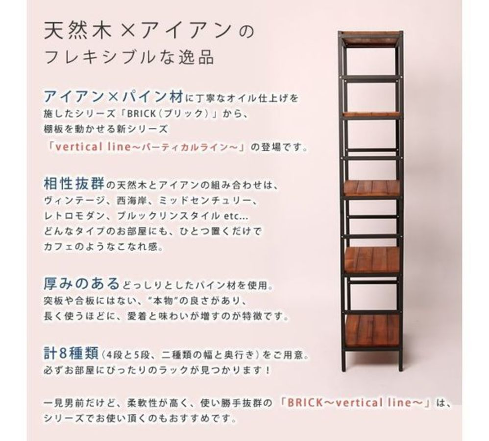 ブリックラックシリーズ5段タイプ