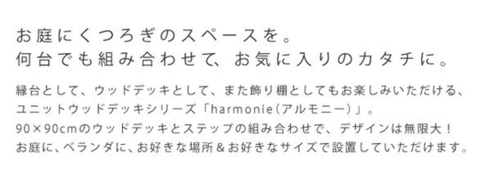ユニットウッドデッキ harmonie(アルモニー) ステップ