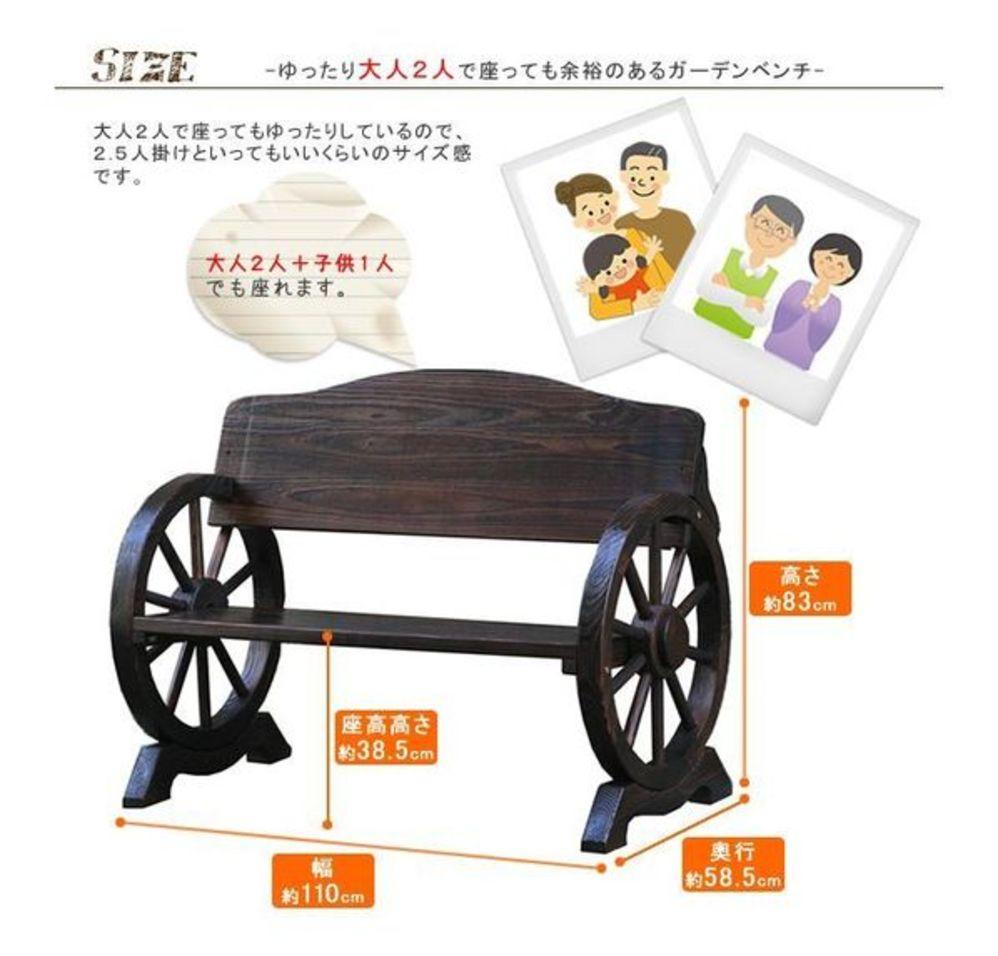 車輪ベンチ