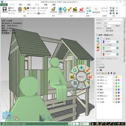 日本マイクロシステム caDIY3D(Ver1) 標準ライセンスパック SC16001